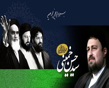 آیت اللہ سید حسن خمینی، یادگار امام (رح)، خبرگان رہبری کے انتخابات کےلئے نامزد