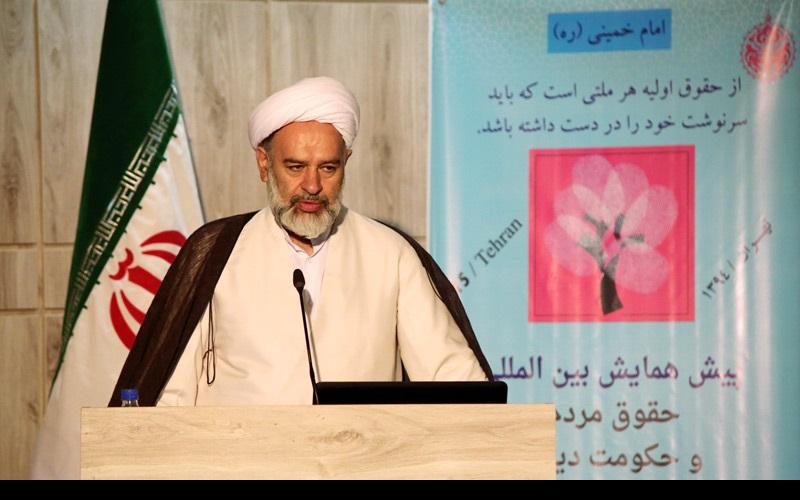 """امام خمینی(رح) کی نگاہ میں """"عوام کے حقوق اور دینی حکومت"""" کانفرنس کا افتتاحیہ"""