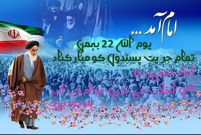 امام خمینی(رح): درحقیقت ہمارا انقلاب، حضرت رسول اعظم(ص) کی عظیم تحریک کا جلوہ ہے۔