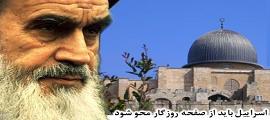 اسرائیل، مسلمانوں كے لئے ایك المیه، مقابله اور مخالفت ایك فریضه