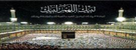 حج بیت اللہ، امام خمینی (ره) کے نقطہ نظر سے