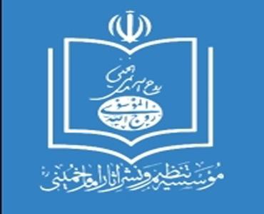 مؤسسہ تنظیم و نشر آثار امام خمینی (ره) کی تشکیل کے مراحل