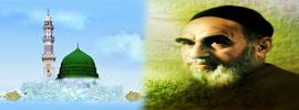 سیرت رسول اکرم (ص) اور افکار امام خمینی(ره)