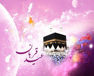 عید الاضحی اور امام خمینی (ره)