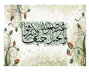امام خمینی (ره) اور وحدت