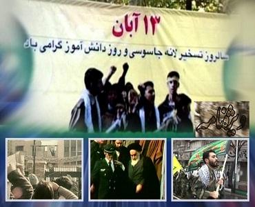 13 آبان (4 نومبر) ایران میں تین بڑے واقعہ کی تاریخ