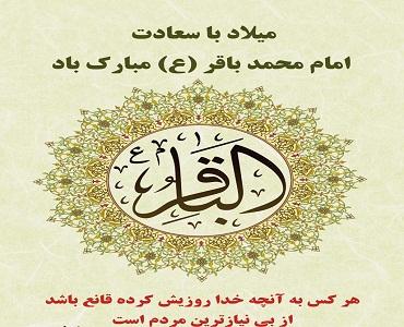 شیعہ امتیازات، امام باقر (ع) کی نگاہ میں، امام خمینی (رح) کے بیان میں