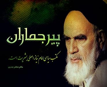 آج کے بعد دنیا گلستانِ خمینی کی بہاروں کا نظارہ کرے گی