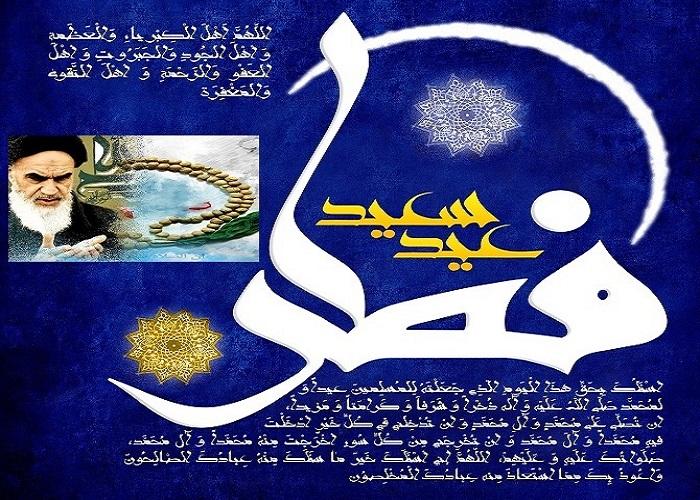 امام خمینی(رح): عید فطر، اللہ کی مہمانی کی عید ہے اور یہ لقاء اللہ کیلئے مقدمہ ہے.