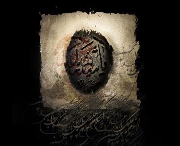 سید الشہداء(ع) کی بات ہر دور کی بات ہے