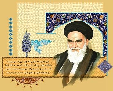 انقلاب اسلامی کی بنیاد توحید پر قائم ہے