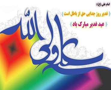غدیر خم میں پیغمبر اسلام(ص) کے خطبہ کا مکمل متن
