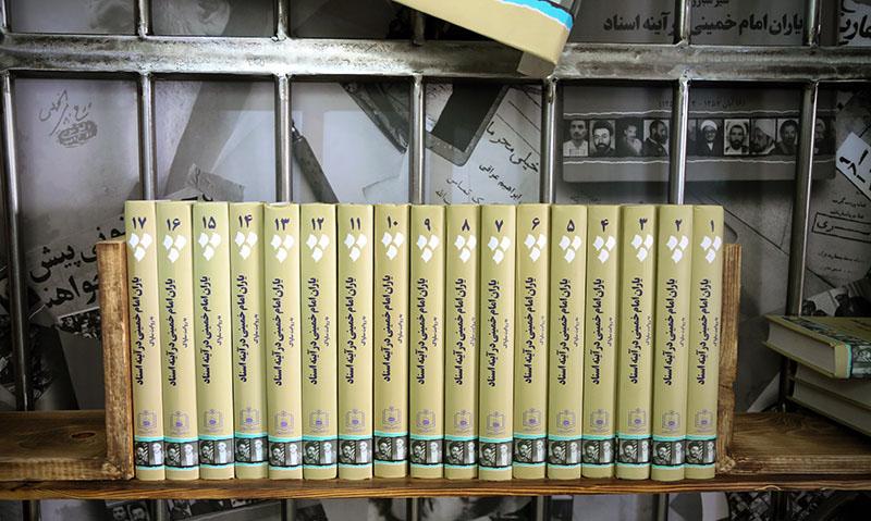 «آئینے دستاویزات کے امام خمینی (ره) کا اصحاب» کے 17 جلدوں پر مشتمل مجموعے کی رونمائی