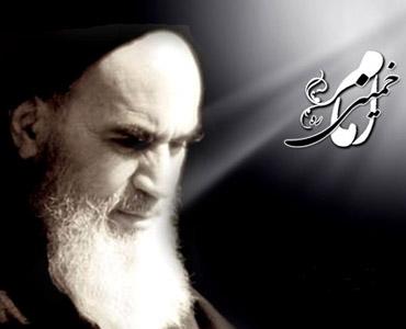 امام آیت اللہ خمینی (ره) کی یاد میں