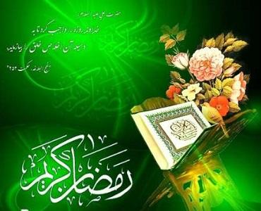 """رمضان کریم اور اللہ تعالیٰ کی سب سے وسیع وعظیم رحمت """"قرآن کریم"""""""