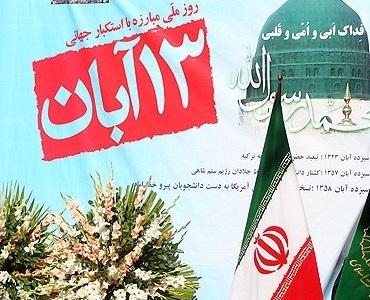 4 نو مبر، ایران کی تاریخ  میں تین اہم واقعات کی یاد کو تازہ کرتا ہے