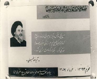 کیا امام خمینی(رح) کی شجاعت اور شخصیت، تربیت یا پھر مورثی تھی؟