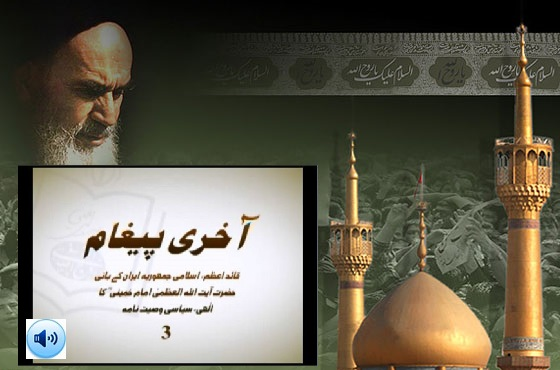 امام خمینی(رح) کا الہی، سیاسی وصیت نامہ / 3