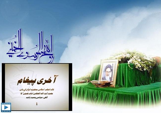 Image result for امام خمینی کا پیغام