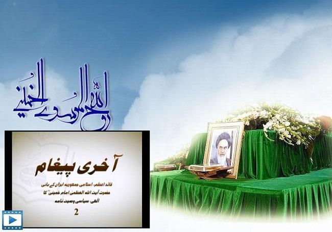 امام خمینی(رح) کا الہی، سیاسی وصیت نامہ / 2