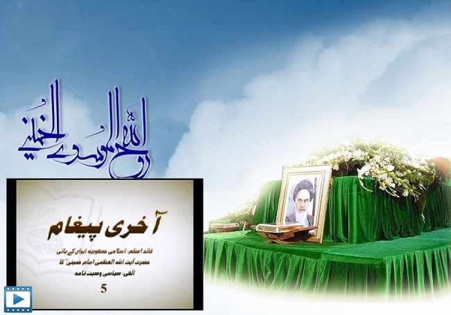 امام خمینی(رح) کا الہی، سیاسی وصیت نامہ / 5