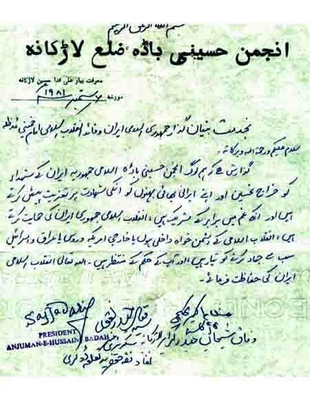 انجمن حسینی باڈہ