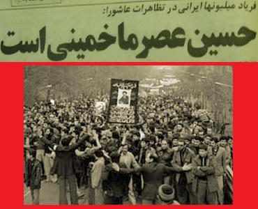 عاشورا، اسلامی انقلاب کا نقطہ آغاز تھا