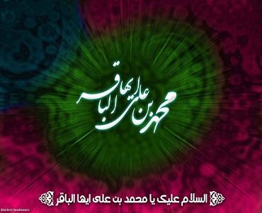 امام خمینی (رح) کی نگاہ میں امام محمد باقر (ع)  کے عظیم  مقام اور  منزلت