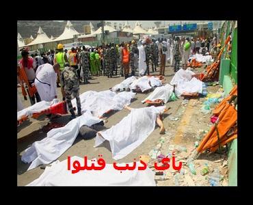 آل سعود کی نااہلی سے منیٰ حاجیوں کی قتلگاہ
