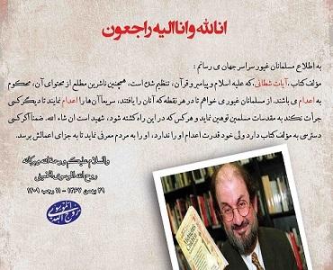 سلمان رشدی کے ارتداد سے متعلق رہبر انقلاب کا جواب