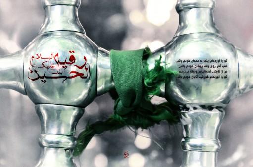حضرت رقیہ بنت الحسین علیہما السلام کے بارے میں ایک تحقیقی گفتگو