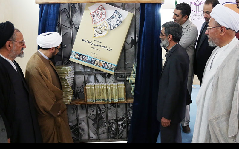 """""""آئینے دستاویزات میں امام خمینی کے ساتھیوں"""" کی 17جلدیں کلیکشن کی نقاب کشائی"""