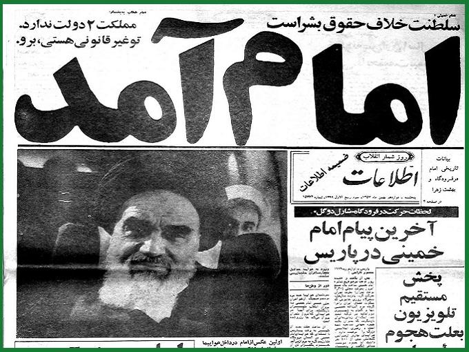 امام خمینی(رح): ملک میں دو حکمرانی نہیں، (بختیار) تم غیر قانونی ہو، جـــــاؤ!
