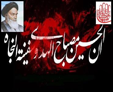 امام خمینی(رح) کی نظر میں دین اور دنیا میں جدائی ممکن نہیں