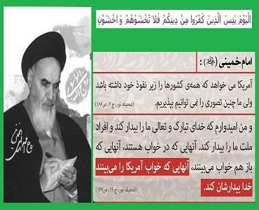 امام خمینی(رح) اور رہبر معظم: باہمی اتحاد کی ضرورت اور بے حرمتی کی حرمت