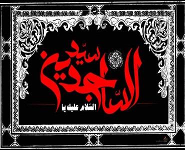 امام زین العابدین(ع) کی دعاؤں کے ذریعے، امت مسلمہ کی اصلاح