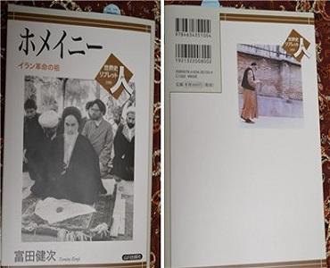 """جاپان میں """"امام خمینی، انقلاب ایران کا قائد"""" نامی کتاب شائع کی جائے گی"""
