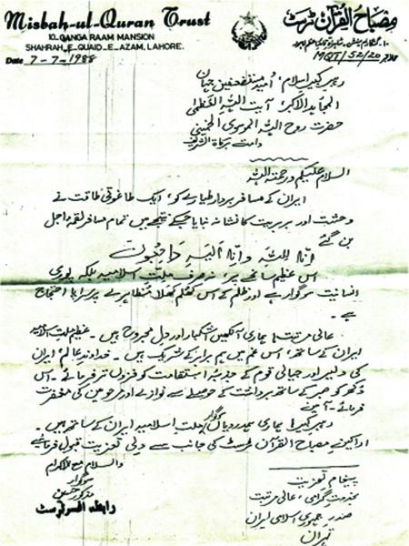 مصباح القرآن