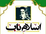 خمینی، عمل صالح اور ایثار کی جلوہ گاہ