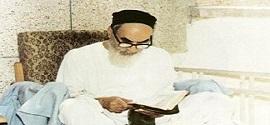 قرآن اور افکار امام خمینی(رح) کے زیر سائے