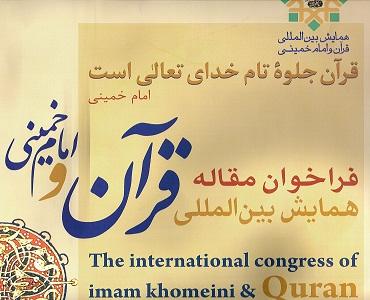 عالمی کانفرنس، قرآن اور امام خمینی(رح) / مقالہ نگاری کی دعوت عام