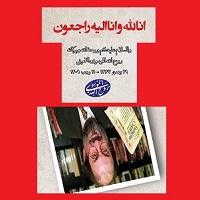 کیا سلمان رشدی کے ارتداد پرمبنی امام خمینی(رح) کا فتویٰ اب بھی جاری ہے؟