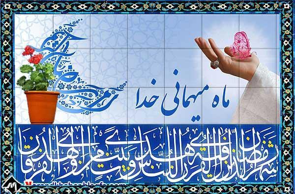 اللہ، آپ سب کو توفیق دے کہ پاکیزہ روح کے ساتھ اس الٰہی ضیافت میں داخل ہوں: امام خمینی(رح)