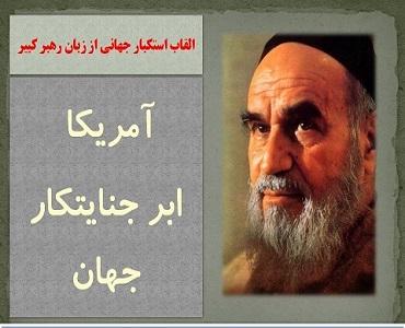 امام خمینی(رح) کی زبانی جو القاب امریکہ سے منسوب فرمایا