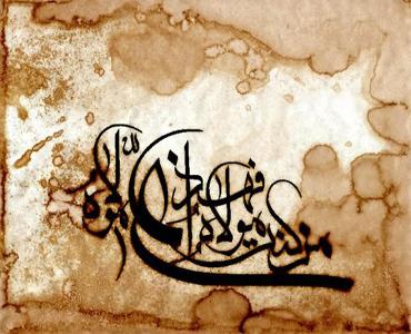 امام خمینی(ره) اور عید غدیر خم
