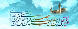 غدیر اور ہماری ذمہ داریاں(امام خمینی ره کی نظر میں)