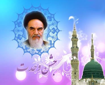 12 تا 17 ربیع الاول ہفتہ وحدت منایا جائے ، امام خمینی (ره)