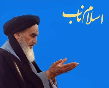 ایران اور پوری دنیا میں خالص اسلام محمدی(ص) کا احیاء اور امریکی اسلام سے دوری