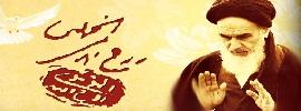 امام خمینی(رح) نے اسلام کو نئی زندگی بخشی