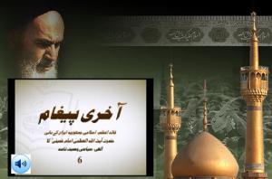 امام خمینی(رح) کا الہی، سیاسی وصیت نامہ / 6